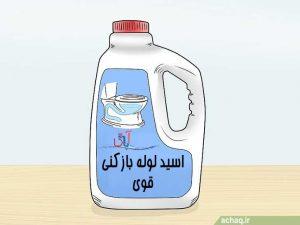 رفع گرفتگی توالت فرنگی با اسید لوله باز کن قوی